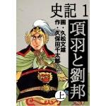 【おすすめ漫画】史記のあらすじや内容 三国志の様な雑学たっぷり歴史マンガ!