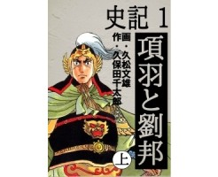 おすすめの歴史漫画「史記」