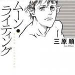【おすすめ漫画】ムーン・ライティングのあらすじや内容 セリフが多く小説の様なマンガ!