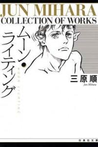 おすすめ漫画「ムーン・ライディング」