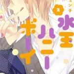 【おすすめ漫画】水玉ハニーボーイのあらすじ 初めての方でも読める恋愛漫画!