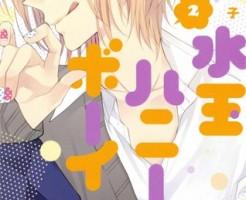 おすすめ恋愛漫画「水玉ハニーボーイ」