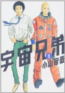 おすすめの漫画「宇宙兄弟」