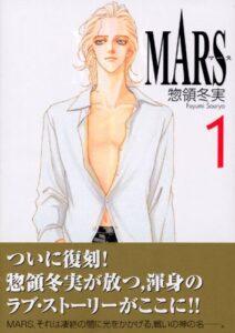 漫画「MARS」の簡単なあらすじ・内容!恋愛ストーリーだけじゃない!