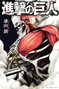 漫画『進撃の巨人』の簡単なあらすじや内容・試し読み!巨人との戦いを描くダークファンタジー