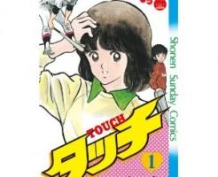 おすすめの漫画「タッチ」
