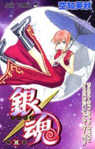 漫画「銀魂」は架空の幕末時代の江戸を描いたドタバタ人情コメディ