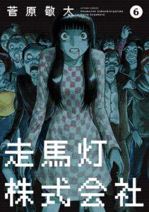 「走馬灯株式会社」はオムニバスストーリーが詰まったおすすめ漫画