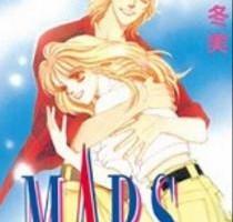 おすすめ漫画MARS