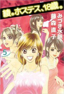 漫画「綾。ホステス、18歳。」はドロドロな恋愛描写もあり、最終的にはハッピーエンド