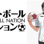 【おすすめ漫画】フットボールネーションの簡単なあらすじ、サッカー好きにオススメ!