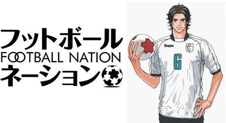 おすすめサッカー漫画「フットボールネーション」