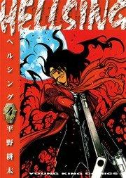 漫画「ヘルシングの簡単なあらすじ・内容!吸血鬼が登場?