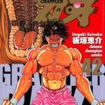 【おすすめ漫画】グラップラー刃牙のあらすじ 最強の親子喧嘩を描いた格闘マンガ!