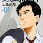 【おすすめ漫画】課長島耕作のあらすじ サラリーマンに読んでほしい!サクセスストーリー