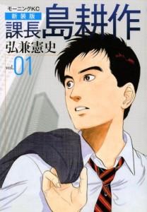 おすすめ漫画「課長島耕作」