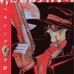 【おすすめ漫画】HELLSING(ヘルシング)のあらすじ 吸血鬼が登場する青年バトルマンガ!
