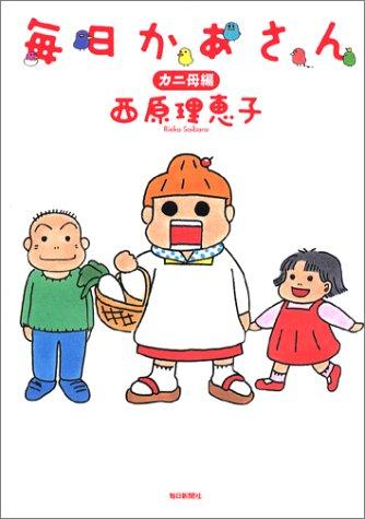 おすすめ漫画「毎日かあさん」