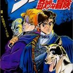 【おすすめ漫画】ジョジョの奇妙な冒険のあらすじや内容 主人公や時代が変わるマンガ!
