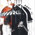 【おすすめ漫画】闇金ウシジマくんのあらすじや内容 アウトローな犯罪を描いたマンガ!