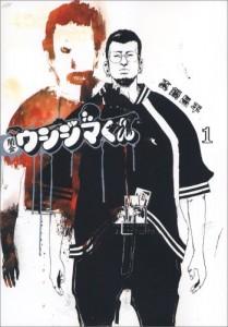 おすすめ漫画「闇金ウシジマくん」
