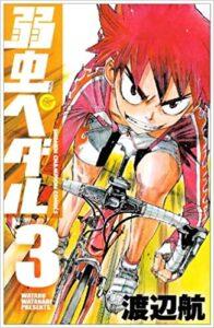 弱虫ペダルはロードバイクが好きになる漫画!