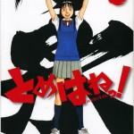【おすすめ漫画】とめはねっ!のあらすじや感想 書道がテーマの人気マンガ!