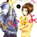 【おすすめ漫画】好きっていいなよのあらすじや内容 男性も読める恋愛マンガ!