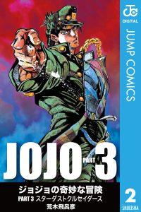 「ジョジョの奇妙な冒険」3部のあらすじや内容
