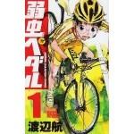 【おすすめ漫画】弱虫ペダルのあらすじや内容 自転車部をテーマした学園マンガ!