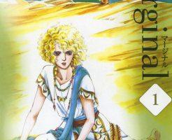 少女コミックから生まれた珠玉のSFストーリー