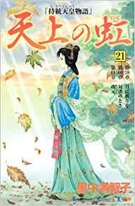 古代日本に君臨した女帝「持統天皇物語」