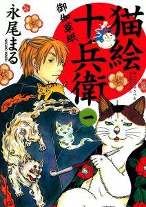 おすすめ漫画「猫絵十兵衛 御伽草紙」